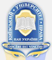 Київський університет права - логотип