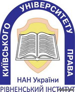 Рівненський інститут Київського університету права - логотип