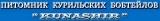 Пітомник «KUNASHIR»  - логотип