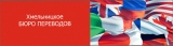 Хмельницьке бюро перекладів - логотип