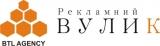 Btl агентство «Рекламний вулик» - логотип