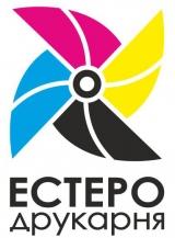 Естеро друкарня - логотип