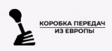 Коробки передач под заказ из Европы - логотип