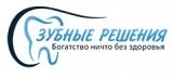 Зубные Решения - логотип