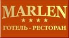 Марлен, готель-ресторан - логотип