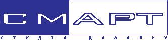 Смарт, студія дизайну - логотип