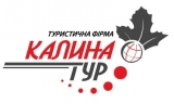 "Турфірма ""Калина-тур"""