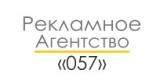 Рекламное агентство «057»